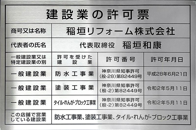 建設業の許可票 横浜 リフォーム