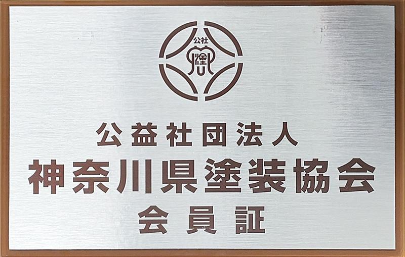 神奈川県塗装協会 横浜