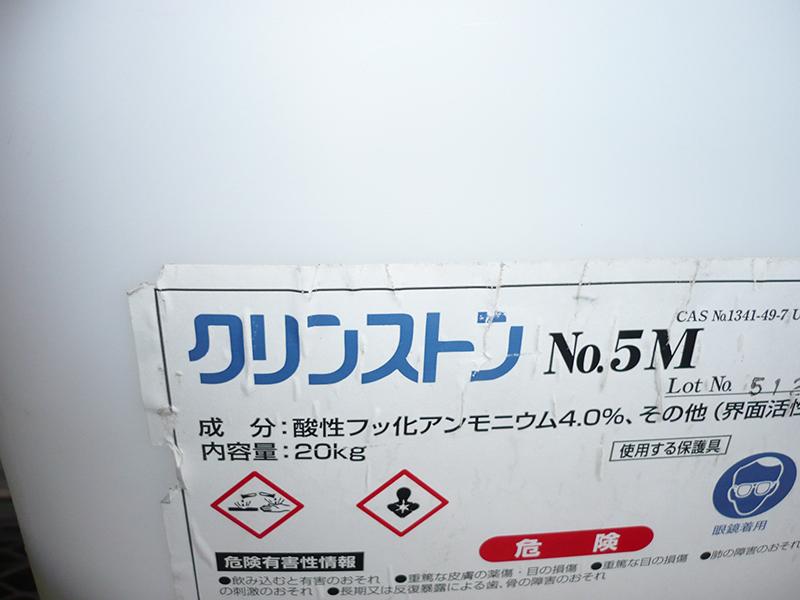 外壁タイルなどの洗浄に使用する洗浄剤