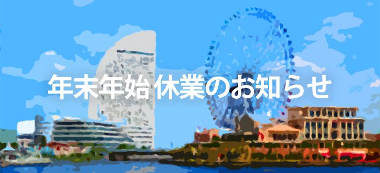 稲垣リフォーム株式会社 年末年始休業のお知らせ